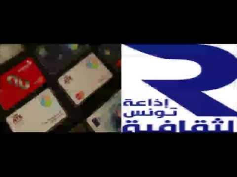 La Carte Technologique et Paypal en Tunisie  debat sur le Radio Culturelle