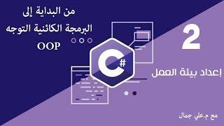 02 إعداد بيئة العمل وتنزيل البرامج   السي شارب #C من البداية إلى البرمجة الكائنية التوجه oop