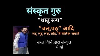 Dhatu Roop Path