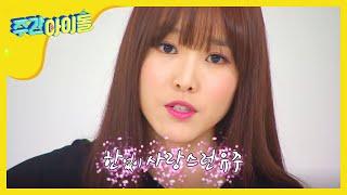 주간아이돌 - (Weekly Idol Ep.221) 여자친구 Gfriend's YuJu sing a song with guitar