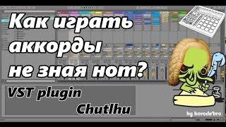Ableton live 9 - Как играть аккорды не зная нот? (VST Chtulhu)
