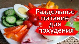 Раздельное питание для похудения 90 дней.  Принципы раздельного питания