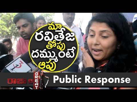 Fans SUPERB Response | Raja The Great Public Response | Ravi Teja | Mehreen | Dil Raju |NewsQube