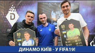 ДИНАМО КИЇВ - У #FIFA19!