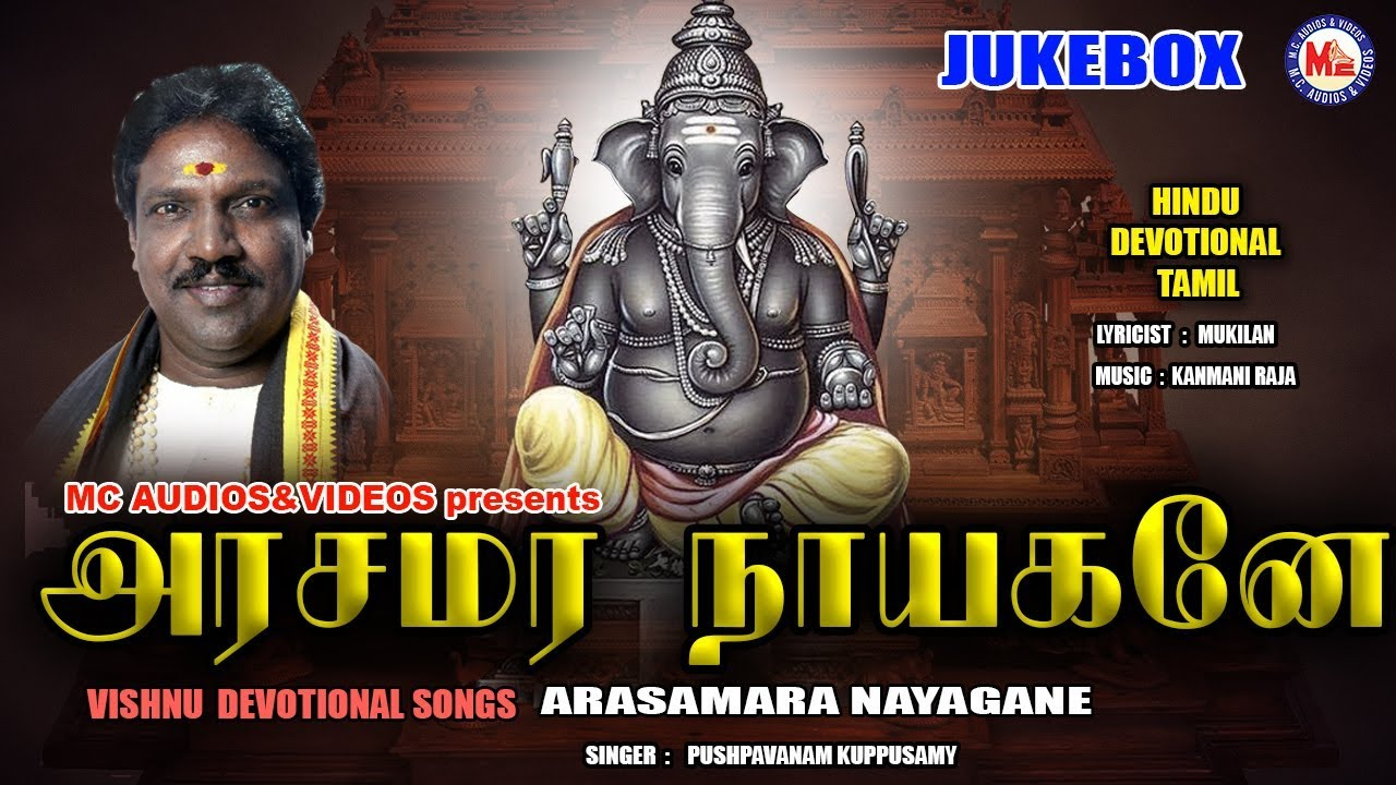 அரசமர நாயகனே | Tamil Devotional Songs | Ganapathi Songs Tamil | Hindu Devotional Songs Tamil