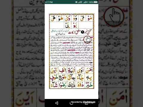 Noorani qaida Lesson 9 part 2in urdo/Hindi Maddoleen Learn Quran// Hafiz Zubair Ahmad RB