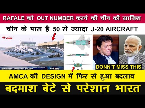 Indian Defence News:China's Plan to Out number IAF Rafale,AMCA design Changed,Germany may join QUAD