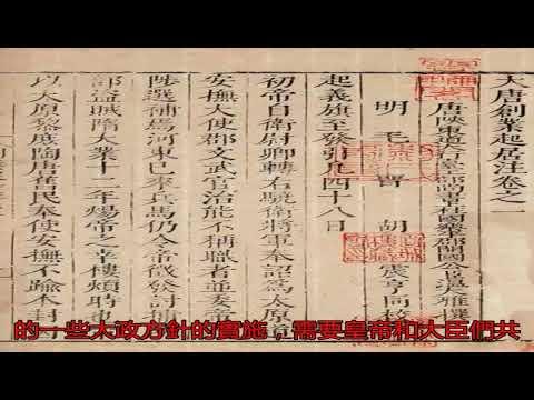 """""""起居注""""是用來干什么的,為何連皇帝都無權拿來看_唐太宗"""