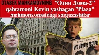 """Otabek Mahkamovning """"Один Дома-2"""" qahramoni Kevin yashagan """"Plaza"""" mehmonxonasidagi sarguzashtlari"""