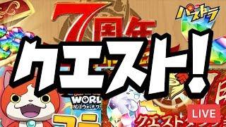 【パズドラ生放送】妖怪、1月、アニバーサリークエスト初見プレイ!