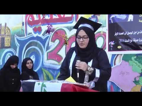 الطالبة الاولى الحاصله على مجموعة طبية في ثانوية حواء الأهلية للبنات(فاطمة مهدي عبود )