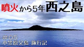 噴火から5年…西之島クルーズに参加!【小笠原父島#05】