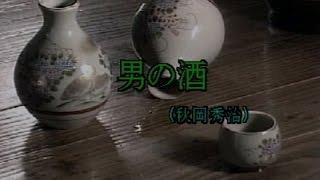 秋岡秀治 - 男の酒