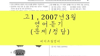 [고1] 2007년 3월 고1 모의고사 영어듣기 + 정…