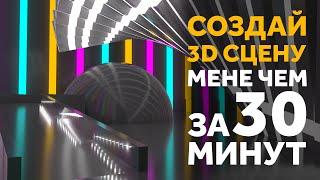 Создание и визуализация 3D сцены за 30 минут! Легко! (урок для начинающих)