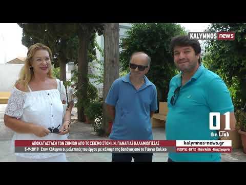 5-9-2019 Στην Κάλυμνο οι μελετητές του έργου αποκατάστασης με κάλυψη της δαπάνης από το Γ.Χαλίκο
