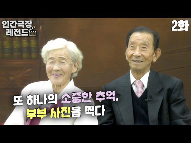 [인간극장 레전드 #83-2] 또 하나의 소중한 추억, 부부 사진을 찍다📸 | 웃으면 되는 겨 (2/2) [KBS 171206-171208 방송]