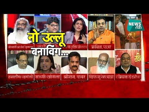 अंजना ओम कश्यप के शो में 'अयोध्या' जोरदार बहस EXCLUSIVE | News Tak