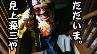 帰って来た見上源三!佐藤輝明の19号ホームランが飛び出すも12安打2得点の不甲斐ない阪神に見上源三が喝!!!