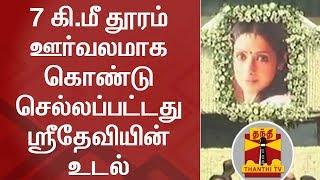 Sudden Demise of Veteran Actress Sridevi