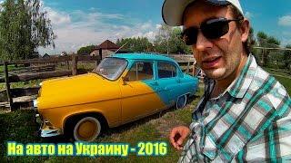 На авто в Украину - 2016(, 2016-06-30T15:11:55.000Z)