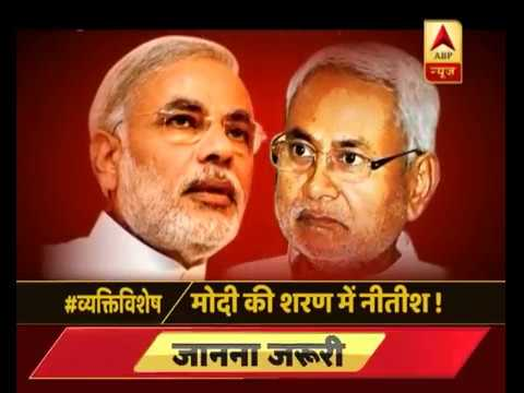 Vyakti Vishesh: Nitish Kumar: Know everything about Bihar CM's tuning with PM Modi