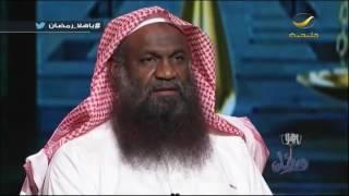 فيديو إمام الحرم المكي السابق يوضح موقفه من قيادة بناته للسيارة
