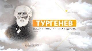 Тургенев. Лекция Константина Кедрова