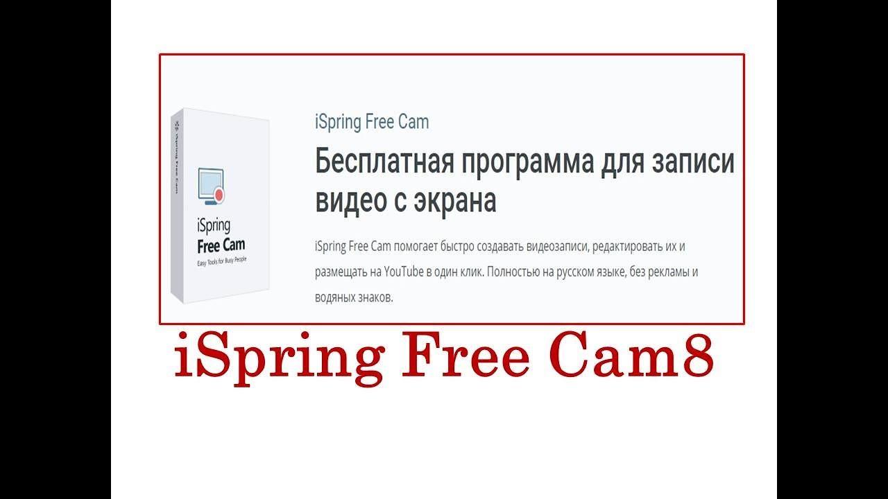 бесплатные программы ютуб на русском языке