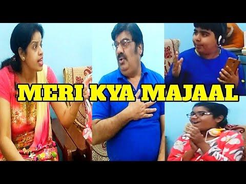 Meri Kya Majaal (मेरी क्या मजाल) Punjabi , Multani / saraiki comedy video