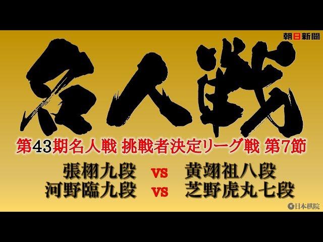 【ライブ中継】囲碁名人戦挑戦者決定リーグ戦