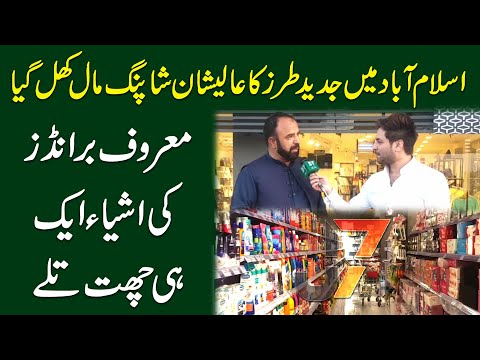 Islamabad me jadeed tarz ka aleshan Shopping Mall khul gya, Maroof brands ki ashia aik he chatt taly