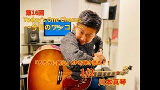 今日のワンコ♪第16回目はるろうに剣心のオープニングテーマ曲、川本真琴さんの「1/2」を歌ってみました。 犬を紹介するコーナーではなく、山...