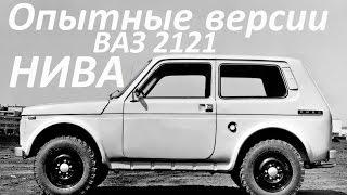 видео Автомобиль ВАЗ-2121 Нива
