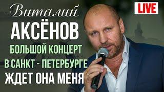 Виталий Аксенов - Ждёт она меня (Большой концерт в Санкт-Петербурге 2017)