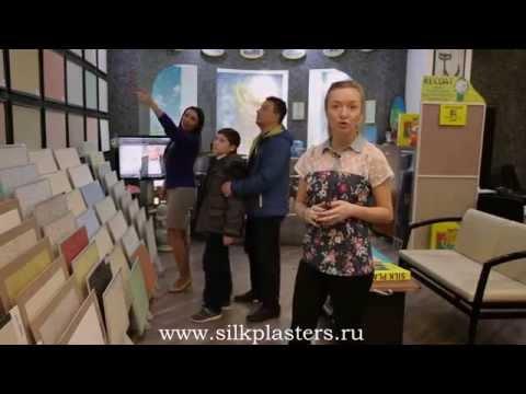 Всё о жидких обоях (шелковой штукатурке) SILK PLASTER от дилера из Казани