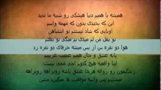 25 band hamishe ba hamim.lyrics