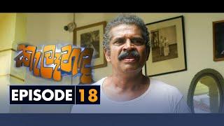 Kelehanda | කැලෑහඳ | Episode - 18 | 2020-08-23 | Rupavahini Teledrama Thumbnail