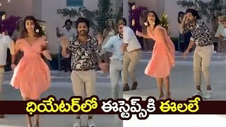 ala-vaikunta-puram-lo-movie-butta-bomma-song-making-allu-arjun-dance-pooja-hegde-dance-fl