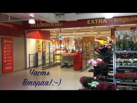 О норвежских супермаркетах! Цены на продукты в Норвегии! Часть Вторая!