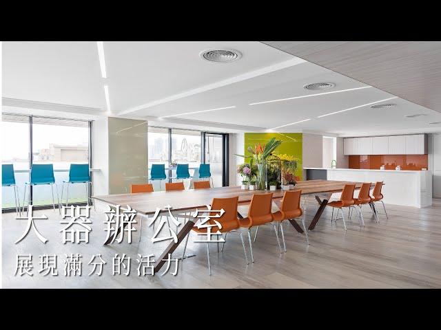 大器辦公室,展現滿分的活力!|商業空間|Take a C|動態錄影| # Office