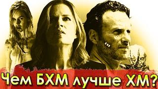 Чем Бойтесь Ходячих Мертвецов лучше Ходячих Мертвецов? / Новости по БХМ