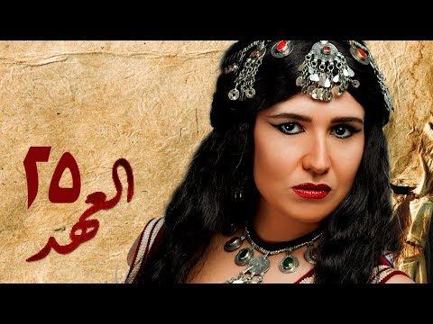 مسلسل العهد (الكلام المباح) - الحلقة (25) - El Ahd