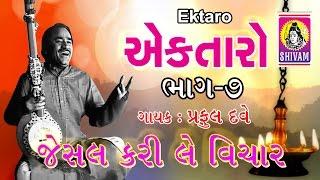 Praful Dave Ek Taro -7 ||Jesal Kari Le Vichar ||Jesal Toral Bhajan || Super Hit Praful Dave Bhajan |