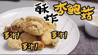 2人份備料: 1. 杏鮑菇(3支) 2. 金菇高湯(300cc) 3. 低鹽醬油(2湯匙...