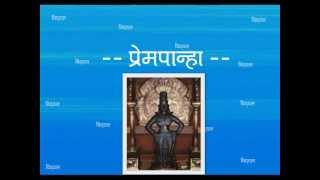 PREMPANHA --- SANT NAMDEV MAHARAJ  --- SHREE NAMDEV GATHA