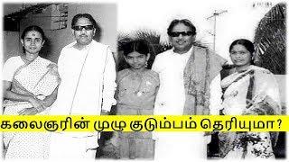 மு கருணாநிதி முழு குடும்பம் | M Karunanidhi Family Tree Full Details