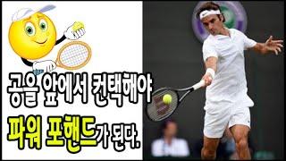 [테니스] 공을 앞에서 컨택해야 파워포핸드가 된다.