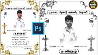 How to Create Kanneer Anjali Poster in Photoshop Tamil Tutorials World_HD