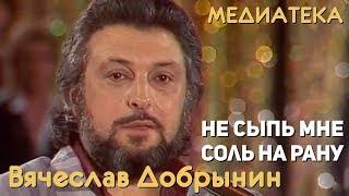 Вячеслав Добрынин Не сыпь мне соль на рану